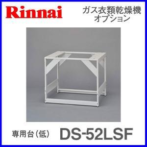 リンナイ 衣類乾燥機部材 専用台(低) DS-52LSF|mot-e-gas