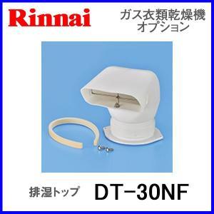 リンナイ 乾太くん 部材 排湿トップ DT-30NF