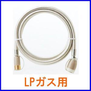 専用ガスコード 長さ1.5メートル LP/プロパンガス用 1.5m LPガス用 生活用品  通販