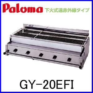 パロマ 業務用 焼物器 下火式グリル 遠赤外線タイプ GY-20EFI|mot-e-gas