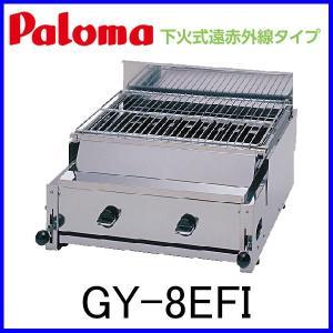パロマ 業務用 焼物器 下火式グリル 遠赤外線タイプ GY-8EFI|mot-e-gas