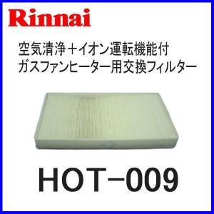 リンナイ ガスファンヒーター空気清浄交換用フィルター HOT...