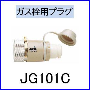 ガス機器用アダプター ガス栓用プラグ JG101C(旧品番JG101B) 生活用品  通販 mot-e-gas