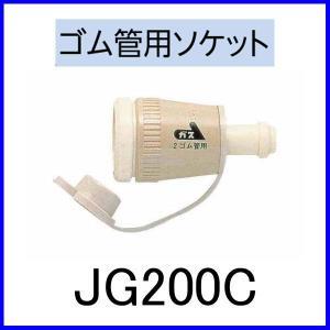 ガス機器用アダプター ゴム管用ソケット JG200C(旧品番JG200B) 生活用品  通販 mot-e-gas