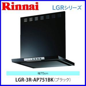 リンナイ レンジフード LGR-3R-AP751BK 75cm幅 ビルトインコンロ連動タイプ ブラック クリーンフード ノンフィルタ・スリム型 mot-e-gas