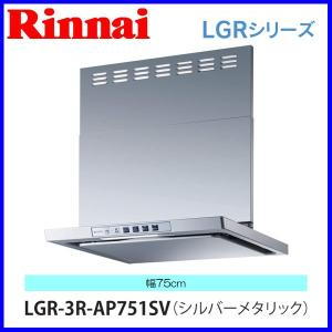 リンナイ レンジフード LGR-3R-AP751SV 75cm幅 ビルトインコンロ連動タイプ シルバーメタリック クリーンフード ノンフィルタ・スリム型 mot-e-gas