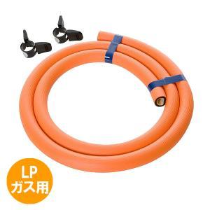 ガスホース+ホースバンド(2個) ガスホースセット 2.0m LP/プロパンガス用 mot-e-gas