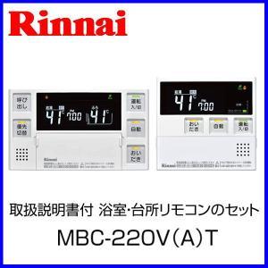 リンナイ ガス給湯器用 浴室台所リモコンセット MBC-220V(A)T|mot-e-gas