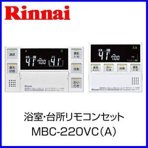 リンナイ インターホン機能付き 浴室台所リモコンセット MBC-220VC(A)|mot-e-gas