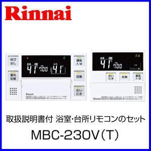 リンナイ ガス給湯器用 浴室台所リモコンセット MBC-230V(T) 停電モード対応 取扱説明書付|mot-e-gas