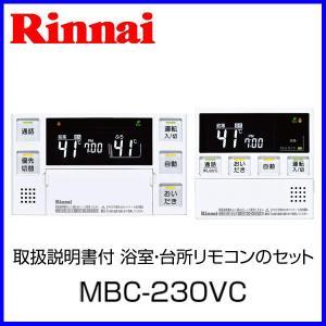 リンナイ インターホン機能付き 浴室台所リモコンセット MBC-230VC 停電モード対応 取扱説明書付|mot-e-gas