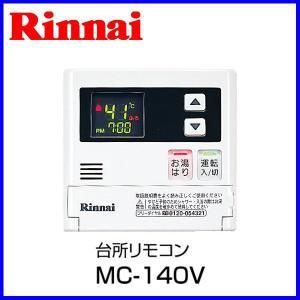 リンナイ 台所リモコン 給湯専用 音声ナビ MC-140V 給湯器用リモコン|mot-e-gas