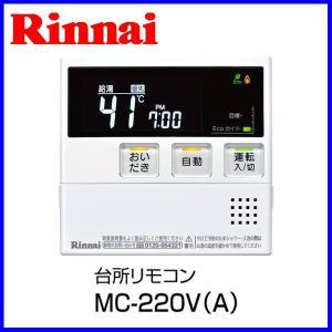 リンナイ ガス給湯器用 台所リモコン MC-220V(A)|mot-e-gas