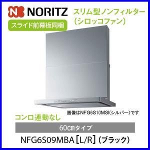 レンジフード ノーリツ NFG6S09MBA ブラック コンロ連動なし 60cmタイプ スリム型ノンフィルター シロッコファン mot-e-gas