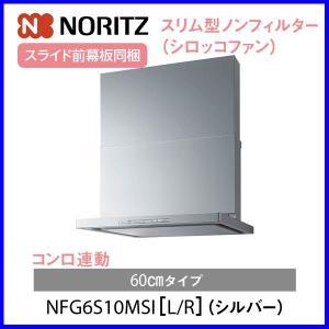 レンジフード ノーリツ NFG6S10MSI シルバー コンロ連動あり 60cmタイプ スリム型ノンフィルター シロッコファン mot-e-gas