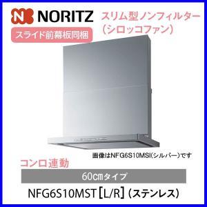 レンジフード ノーリツ NFG6S10MST ステンレス コンロ連動あり 60cmタイプ スリム型ノンフィルター シロッコファン mot-e-gas