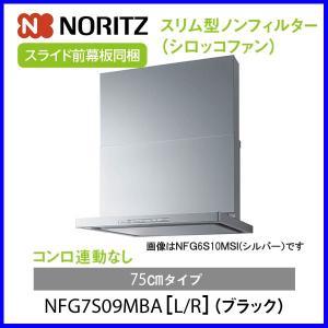 レンジフード ノーリツ NFG7S09MBA ブラック コンロ連動なし 75cmタイプ スリム型ノンフィルター シロッコファン mot-e-gas