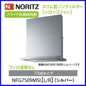 レンジフード ノーリツ NFG7S09MSI シルバー コンロ連動なし 75cmタイプ スリム型ノンフィルター シロッコファン mot-e-gas