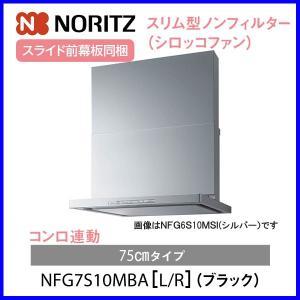 レンジフード ノーリツ NFG7S10MBA ブラック コンロ連動あり 75cmタイプ スリム型ノンフィルター シロッコファン mot-e-gas
