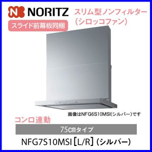 レンジフード ノーリツ NFG7S10MSI シルバー コンロ連動あり 75cmタイプ スリム型ノンフィルター シロッコファン mot-e-gas