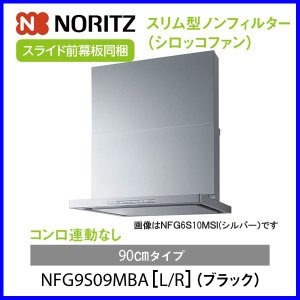 レンジフード ノーリツ NFG9S09MBA ブラック コンロ連動なし 90cmタイプ スリム型ノンフィルター シロッコファン mot-e-gas
