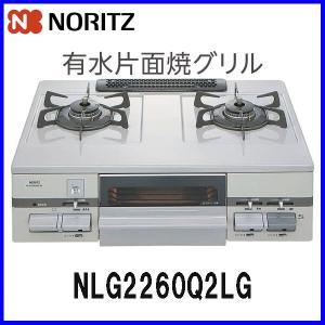 ノーリツ ガスコンロ NLG2260Q2LG 都市ガス12A/13A プロパンガス(LPガス) テーブルコンロ ホーロートップ 有水片面焼きグリル
