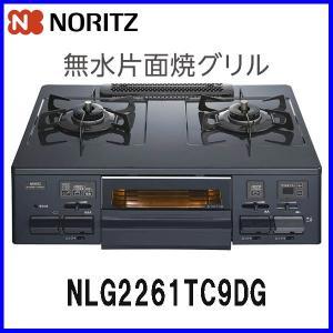 ノーリツ ガスコンロ NLG2261TC9DG 都市ガス12A/13A プロパンガス(LPガス) テーブルコンロ 水無し片面焼きグリル