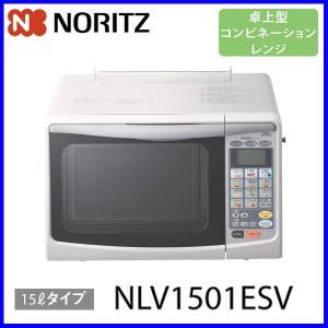 卓上型コンビネーションレンジ NLV1501ESV 15Lタイプ ノーリツ NORITZ ガスオーブン 電子レンジ|mot-e-gas