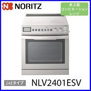 卓上型コンビネーションレンジ NLV2401ESV 24Lタイプ ノーリツ NORITZ ガスオーブン 電子レンジ|mot-e-gas