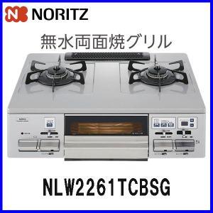 ノーリツ ガスコンロ NLW2261TCBSG 都市ガス12A/13A プロパンガス(LPガス) テーブルコンロ 水無し両面焼きグリル
