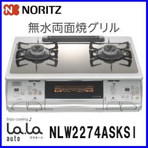 ガスコンロ ノーリツ NLW2274ASKSI LaLa auto ララオート ガラストップ ガステーブル オートグリル機能付き