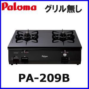 ガスコンロ パロマ PA-209B プロパンガス用 都市ガス用 ホーロートップ グリルなしタイプ ガステーブル テーブルコンロ 人気 59cm幅タイプ
