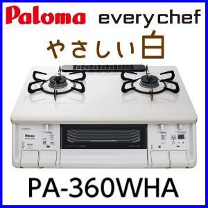 ガステーブル パロマ PA-360WHA-R/L 都市ガス用 LPガス用 エブリシェフ ガスコンロ 水なし両面焼グリル