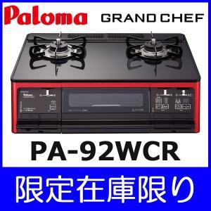 ガスコンロ PA-92WCR パロマ テーブルコンロ グランドシェフ 都市ガス用 プロパンガス用