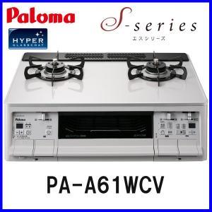 ガスコンロ PA-A61WCV パロマ テーブルコンロ 都市ガス12A/13A用 プロパンガス用