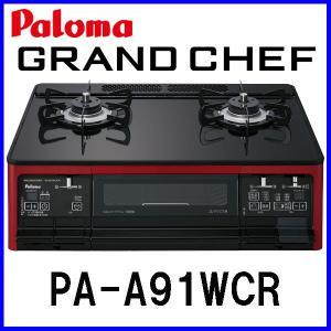 ガスコンロ PA-A91WCR パロマ テーブルコンロ 都市ガス12A/13A用 プロパンガス用 ハイパーガラスコートトップ|mot-e-gas