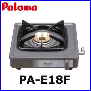 ガスコンロ パロマ PA-E18F プロパンガス用 都市ガス用 フッ素トップ 1口タイプ