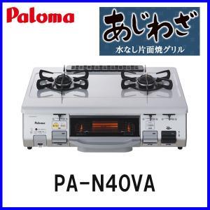 ガスコンロ PA-N40VA-R/L パロマ 都市ガス12A/13A用 プロパンガス(LPG)用 人気 コンロ ガステーブル テーブルコンロ 激安 コンロ 生活用品  通販