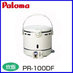 パロマ ガス炊飯器 PR-100DF 5.5合炊き シンプルタイプ DFシリーズ おすすめ 通販