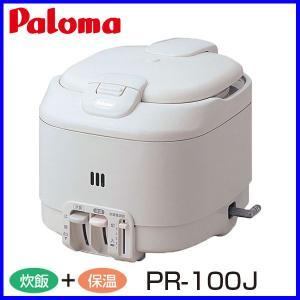 パロマ ガス炊飯器 PR-100J 5.5合炊き 電子ジャー付タイプ