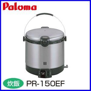 パロマ ガス炊飯器 PR-150EF 8.3合炊き ステンレスタイプ EFシリーズ|mot-e-gas