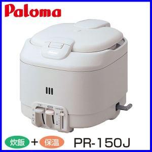 パロマ ガス炊飯器 PR-150J  8.0合炊き 電子ジャー付タイプ
