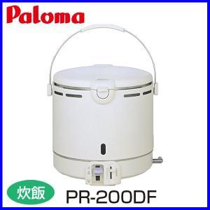 パロマ ガス炊飯器 PR-200DF 11合炊き シンプルタイプ DFシリーズ おすすめ 通販|mot-e-gas