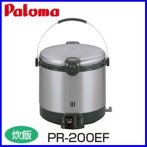 パロマ ガス炊飯器 PR-200EF 11合炊き ステンレスタイプ EFシリーズ おすすめ 通販