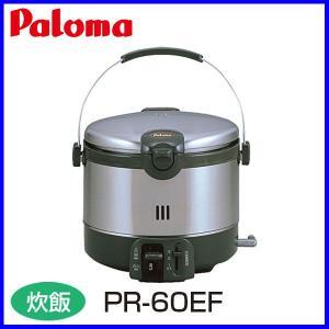 パロマ ガス炊飯器 PR-60EF 3.3合炊き ステンレスタイプ EFシリーズ|mot-e-gas