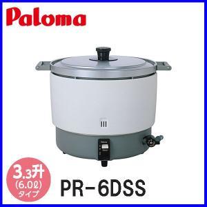 パロマ 業務用炊飯器 3升炊き PR-6DSS