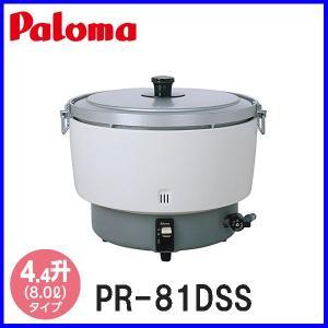 パロマ 業務用炊飯器 4升炊き PR-81DSS 折れ取手付