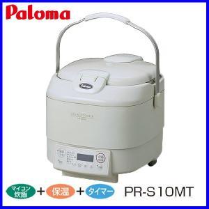 パロマ ガス炊飯器 PR-S10MT 5.5合炊き マイコンおまかせタイプ MTシリーズ