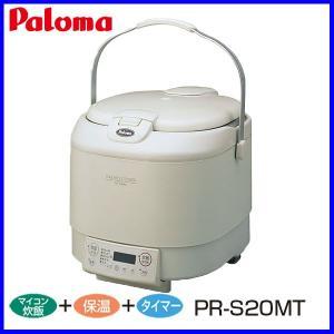 パロマ ガス炊飯器 PR-S20MT 11合炊き マイコンおまかせタイプ MTシリーズ おすすめ 通販