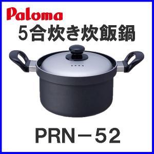 炊飯鍋 PRN-52 5合炊き 炊飯専用鍋 パロマ ガステーブル ガスコンロ オプション備品|mot-e-gas